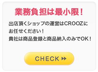 業務負担は最小限!出店頂くショップの運営はCROOZにお任せください!貴社は商品登録と商品納入のみでOK!