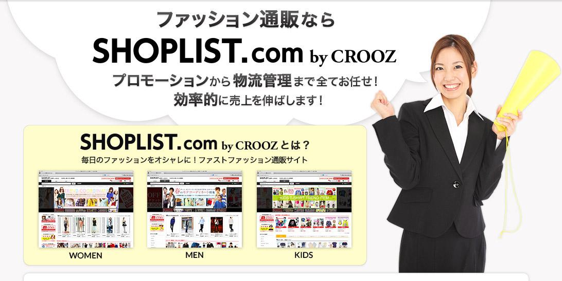 多数のブランドアイテムをまとめて買える唯一のファッション通販サイトです。