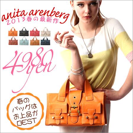アニタ アレンバーグ フロント2ポケット・ベルトモチーフトート