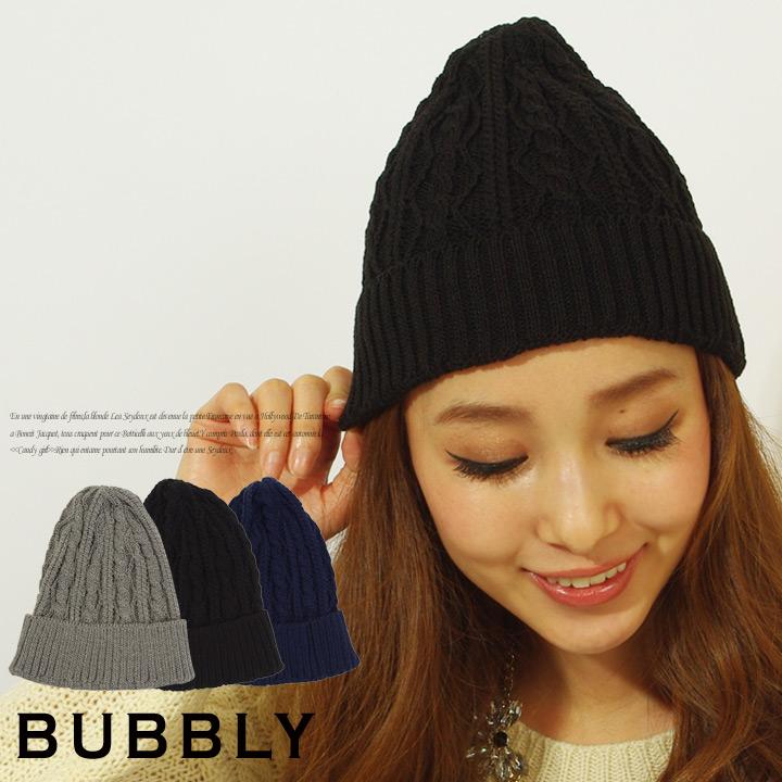BUBBLY(バブリー) ケーブル編みニット帽