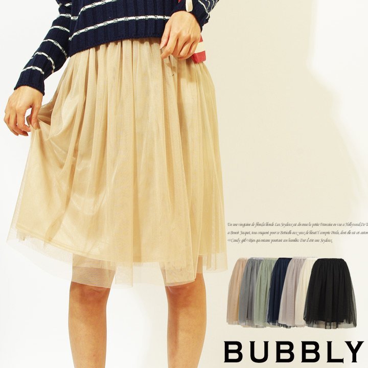 BUBBLY(バブリー) ウエストゴムチュールひざ丈フレアスカート