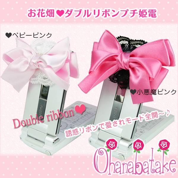 お花畑ダブルリボン☆プチ姫電【デコ電】【メール便可】 ダンス コスプレ