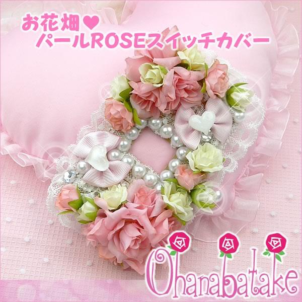 お花畑パールROSE☆スイッチカバー 1Pタイプ ダンス コスプレ
