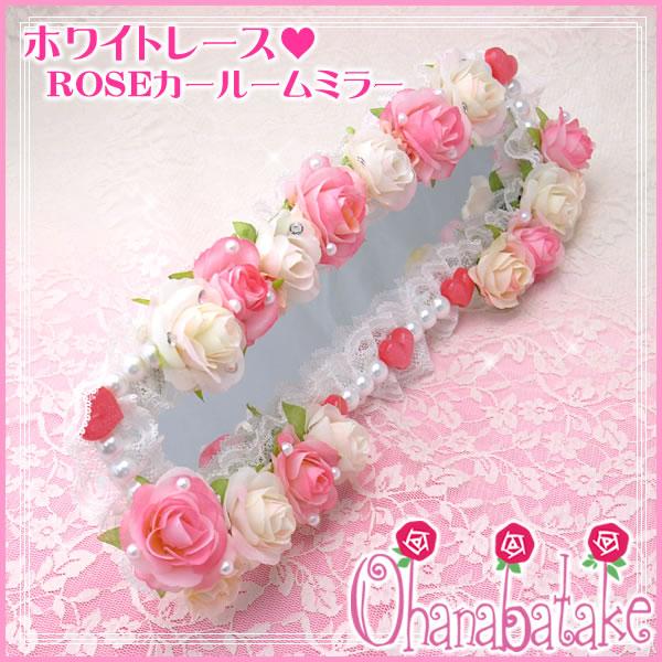 お花畑ホワイトレース☆ROSEカールームミラー ダンス コスプレ