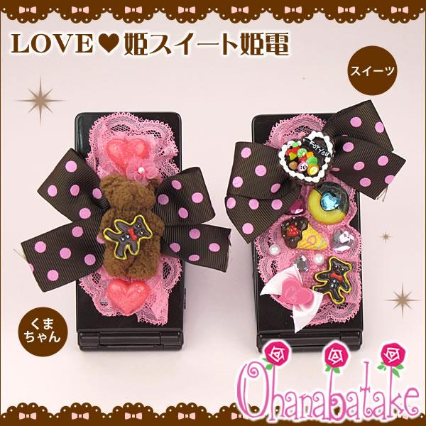 お花畑LOVE☆姫スイート姫電【デコ電】【メール便可】 ダンス コスプレ