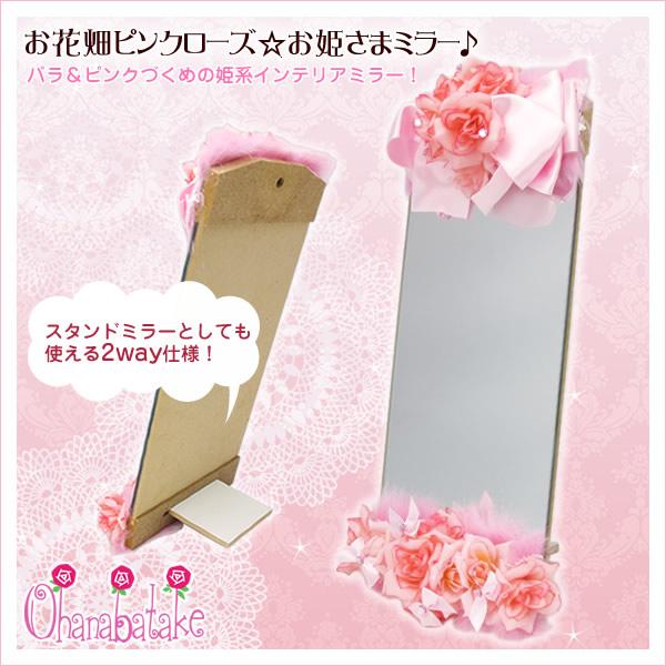 お花畑ピンクローズ☆お姫さまミラー ダンス コスプレ