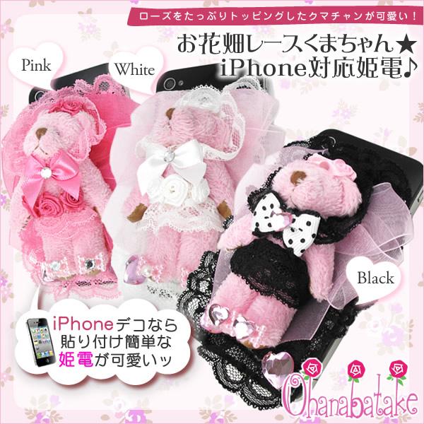 お花畑レースくまちゃんiPhone4 iPhone3GS iPodtouchi対応姫電 デコ電 【メール便可】 ダンス コスプレ