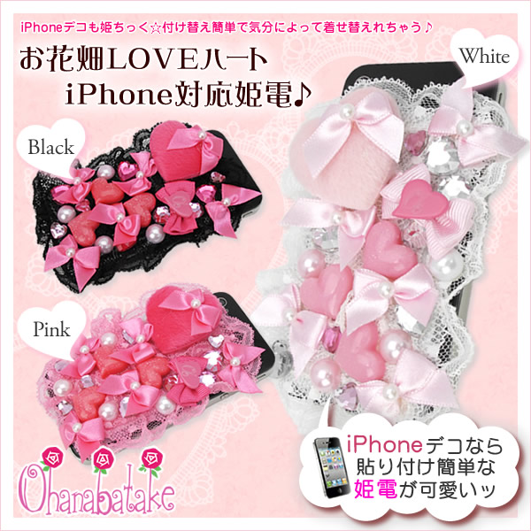お花畑LOVEハートiPhone4 iPhone3GS iPodtouchi対応姫電 デコ電 【メール便可】 ダンス コスプレ