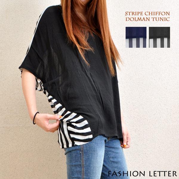シャツ通販〜Fashion Letterブランドのストライプシフォンドルマンチュニック カットソー シャツ ジョーゼット 半袖 とろみ シャツ shirts トップス レディース