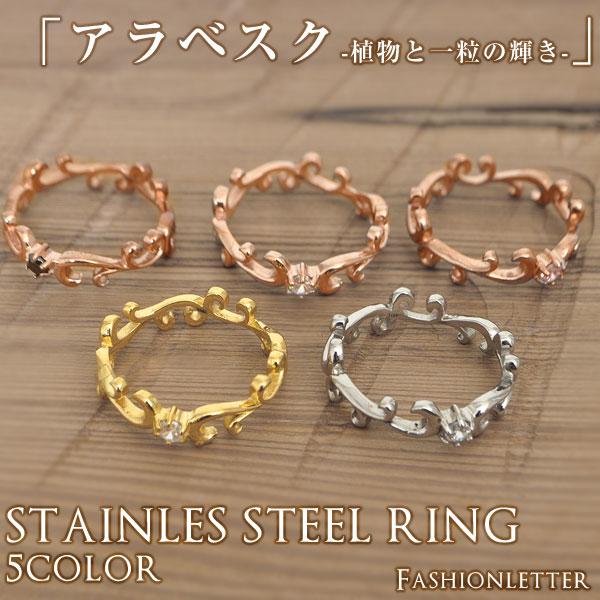 アラベスク レディースリング アクセサリー 指輪 一粒 シルバー ローズゴールド スレンレススチールリング
