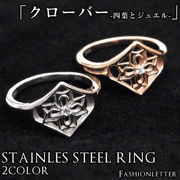 クローバー レディースリング アクセサリー 指輪 一粒 フラワーモチーフ 花柄 シルバー ローズゴールド スレンレススチールリング