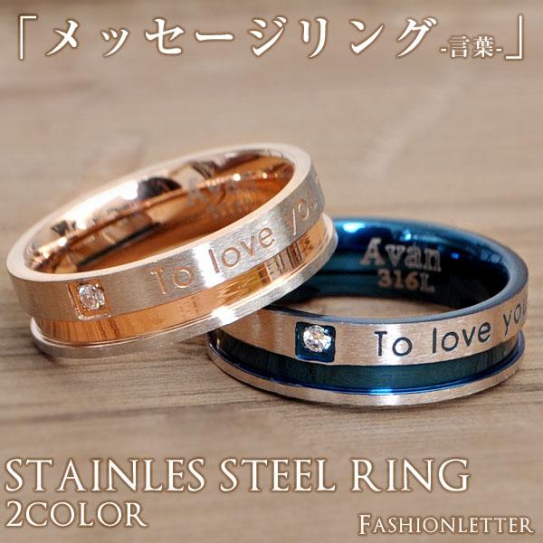 メッセージリング レディースリング アクセサリー 指輪 一粒 シルバー ブルー ローズゴールド スレンレススチールリング