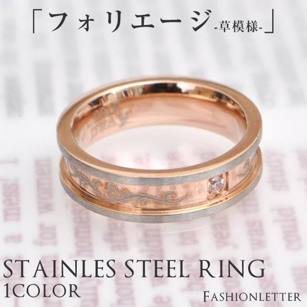 フォリエージ レディースリング アクセサリー 指輪 一粒 シルバー アラベスクモチーフ ローズゴールド スレンレススチールリング
