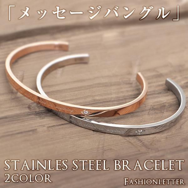 レディースブレスレット メッセージバングル アクセサリー 腕輪 一粒 シルバー ローズゴールド スレンレススチールブレスレット