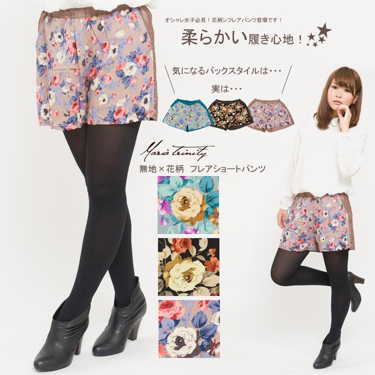 無地×花柄フレアショートパンツ/フラワー/カジュアル/レディース