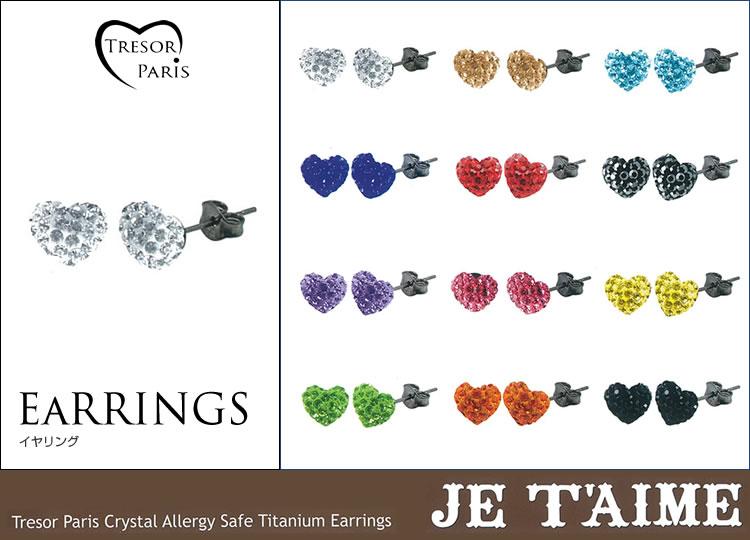 ピアス通販〜Felt Magliettaブランドの【Tresor Paris Crystal Allergy Safe Titanium Earrings Jetaimeトレゾアジェテイム】イヤリング8mm