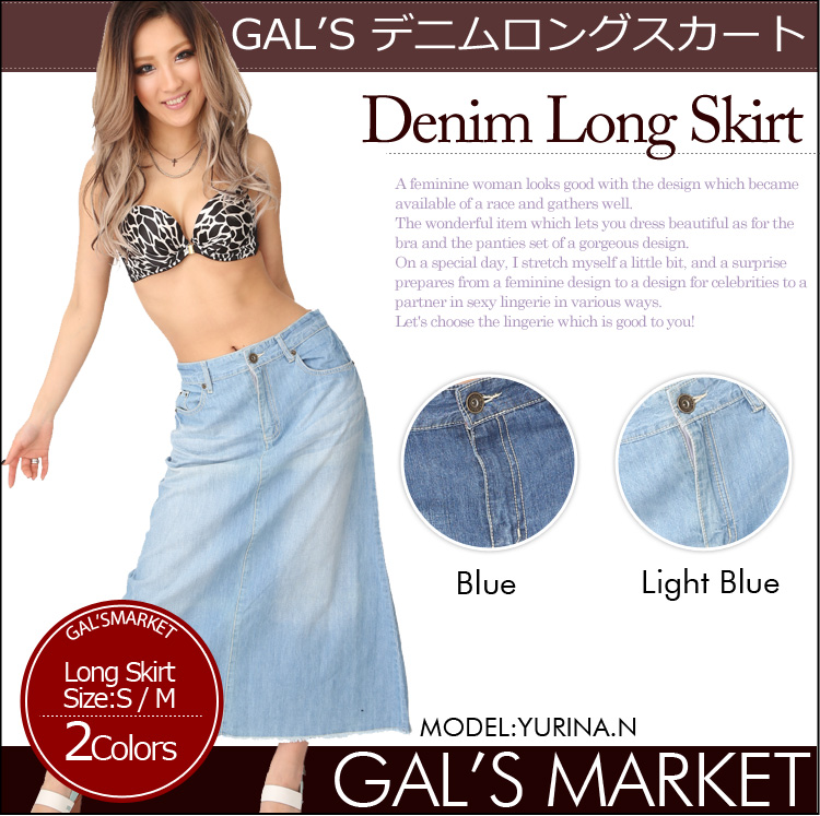 GALSデニムロングスカート