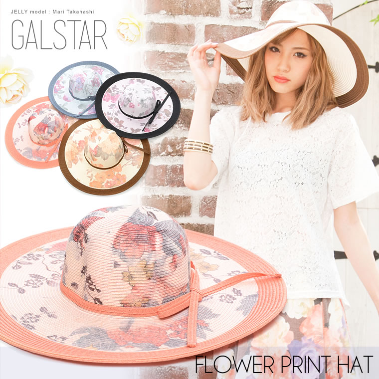JELLYモデル高橋茉莉chan♪パステルカラーorミルキーカラーフラワー大花柄フラワープリント女優帽つば広リゾートハット帽子