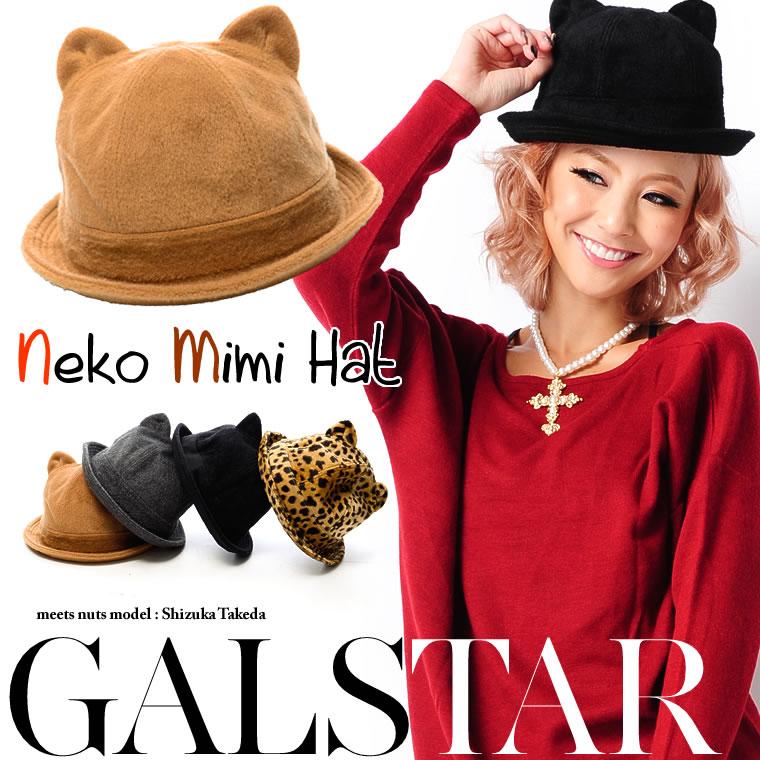 ネコ耳モチーフ付きふわふわ起毛ハット帽子