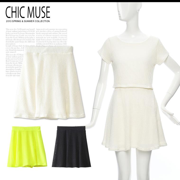 スカート通販〜GALSTARブランドの【ChicMuse】カラーサマーニットフレアミニスカート