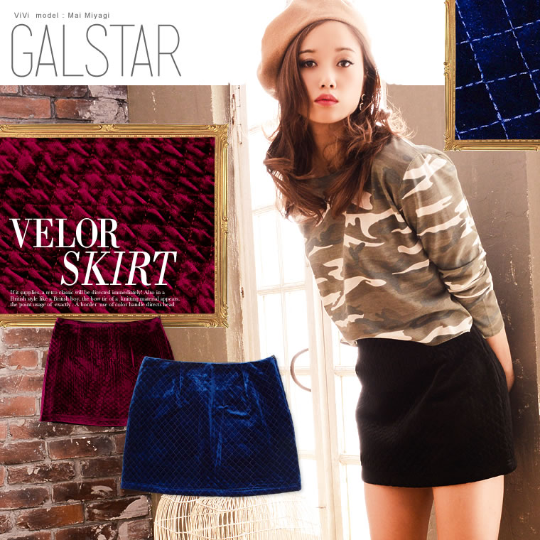 スカート通販〜GALSTARブランドの[GALSTAR]キルティングベロアサイドファスナー台形ミニスカート