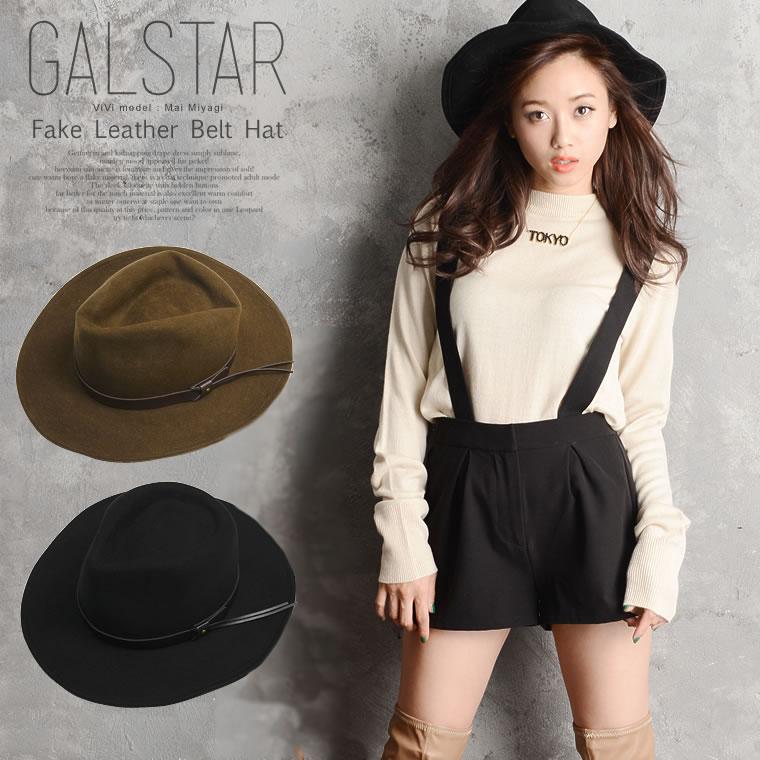 帽子通販〜GALSTARブランドの[GALSTAR]マットフェイクレザーフェルト生地リボンモチーフつば広ハット帽子