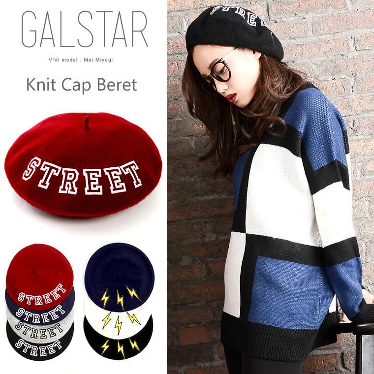 帽子通販〜GALSTARブランドの[GALSTAR]シンプルワッペンロゴプリントニット帽ベレー帽帽子キャップ