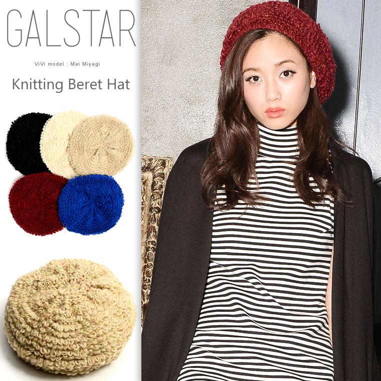 帽子通販〜GALSTARブランドの[GALSTAR]MIXカラーモコモコニットベレー帽帽子キャップ