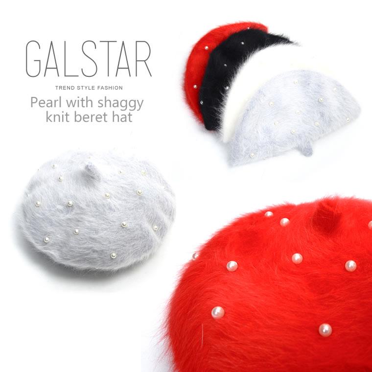 帽子通販〜GALSTARブランドの[GALSTAR]パール付きシャギーニットベレー帽帽子キャップ