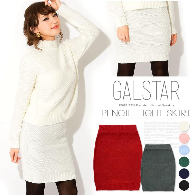 スカート通販〜GALSTARブランドのシンプルワンカラーウエストゴムニットペンシルミディアムタイトスカート