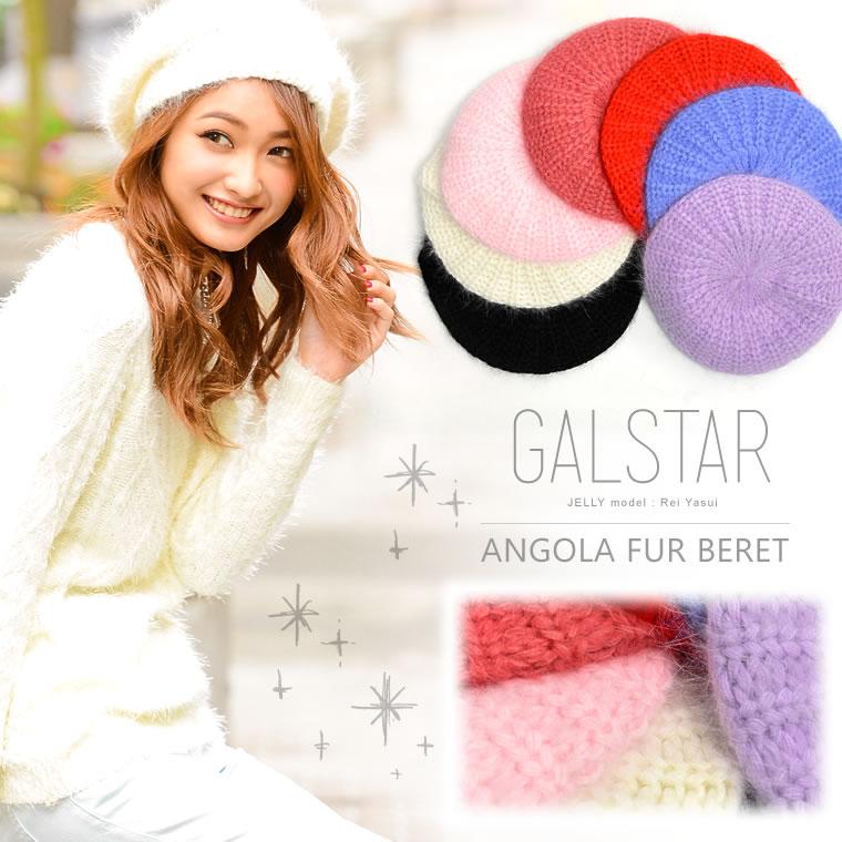 パステルカラーアンゴラニットベレー帽