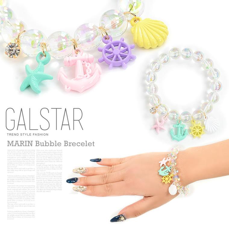 ブレスレット通販〜GALSTARブランドのカラフル POP オーロラ バブル マリン シェルモチーフ ブレスレット