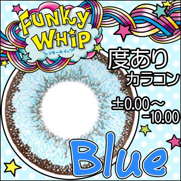 【度あり】 ファンキーホイップ ブルー 度入り カラコン【片目1枚】カラコン