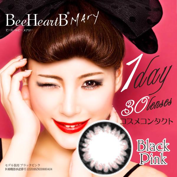 【度あり】BeeHeartBMary BlackPink|ビーハートビーメアリー ブラックピンク【1箱30枚入】カラコン