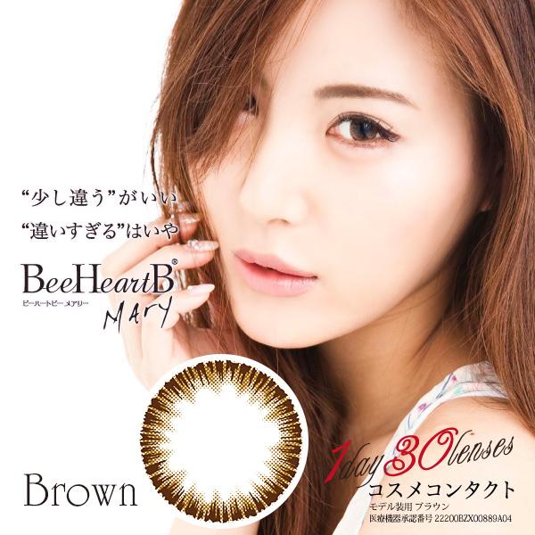 【度あり】BeeHeartBMary Brown|ビーハートビーメアリー ブラウン【1箱30枚入】カラコン