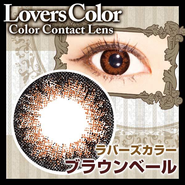 【度なし】ラバーズカラー ブラウンベール|Lovers Color Sky【1箱2枚入】カラコン
