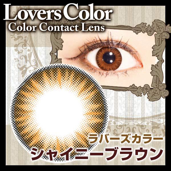 【度なし】ラバーズカラーシャイニーブラウン|Lovers Color Sky【1箱2枚入】カラコン