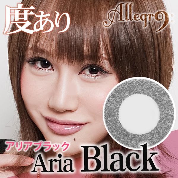 【度あり】アレグロ 1年使用 アリアブラック|Allegro Aria Black【片目1枚入】
