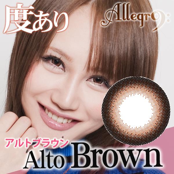 【度あり】アレグロ アルトブラウン Allegro Alto Brown【片目一枚】カラコン
