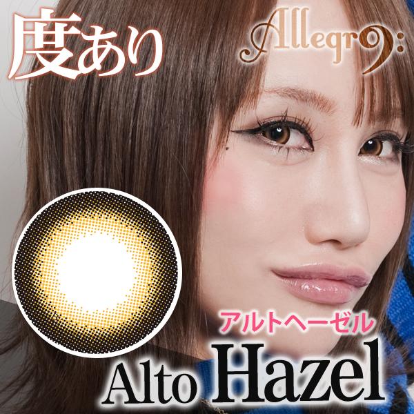 【度あり】アレグロ アルトヘーゼル Allegro Alto Hazel【片目一枚】カラコン