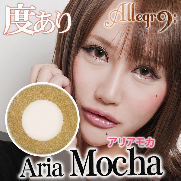 【度あり】アレグロ 1年使用 アリアモカ Allegro Aria Mocha【片目1枚入】