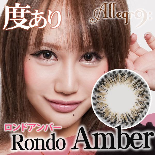 【度あり】アレグロ 1年使用 ロンドアンバー Allegro Rondo Amber 【片目1枚入】