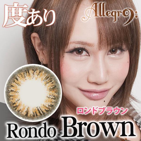 【度あり】アレグロ 1年使用 ロンドブラウン|Allegro Rondo Brown 【片目1枚入】