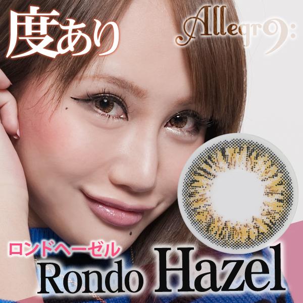 【度あり】アレグロ 1年使用 ロンドヘーゼル Allegro Rondo Hazel 【片目1枚入】