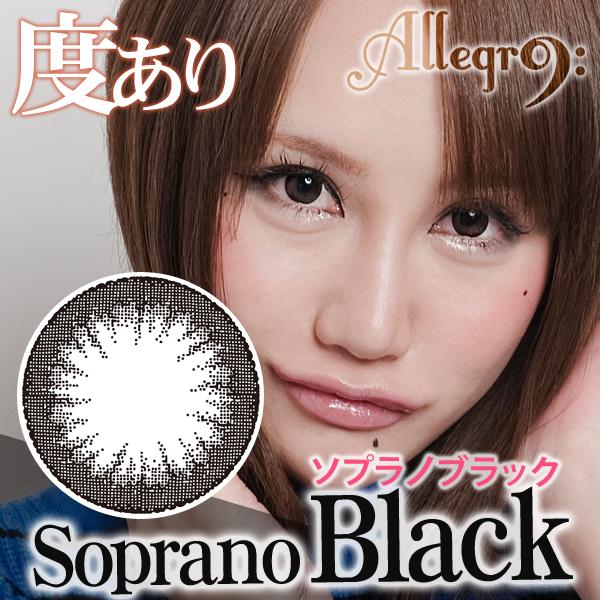 【度あり】アレグロ ソプラノブラック Allegro Soprano Black【片目一枚】カラコン