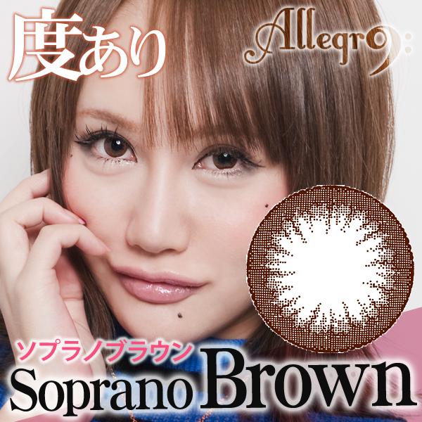 【度あり】アレグロ ソプラノブラウン|Allegro Soprano Brown【片目一枚】カラコン