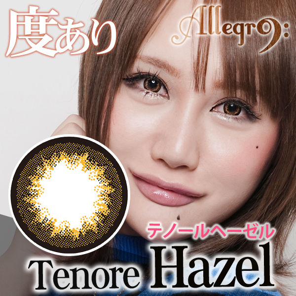 【度あり】アレグロ 1年使用 テノールヘーゼル|Allegro Tenore Hazel【片目一枚】カラコン