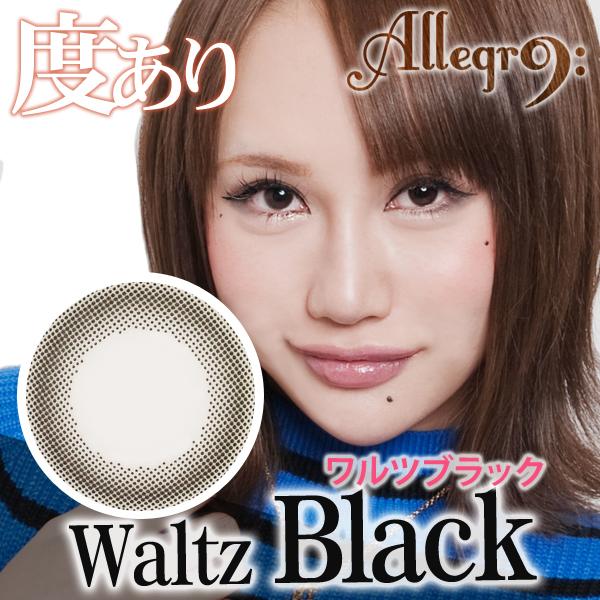 【度あり】アレグロ 1年使用 ワルツブラック|Allegro Waltz Black【片目1枚入】