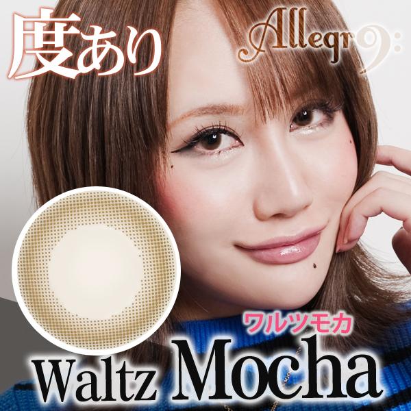 【度あり】アレグロ 1年使用 ワルツモカ Allegro Waltz Mocha【片目1枚入】