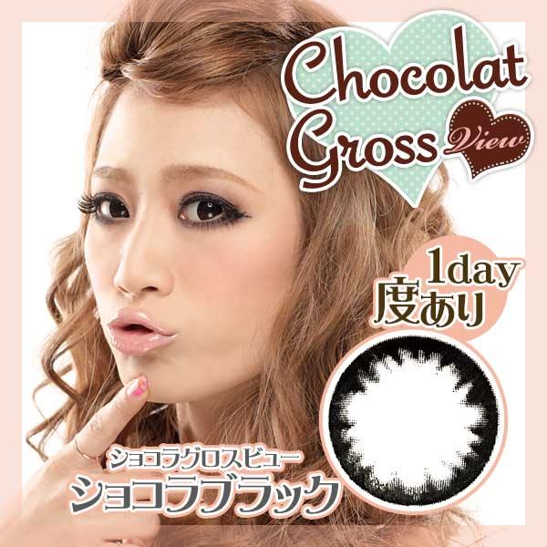 【度あり】キュートビュー1 ショコラグロスビュー ショコラブラック|度アリ 1day カラコン【1箱30枚入】カラコン